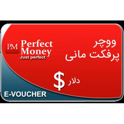 خرید شارژ ووچر پرفکتمانی، راهحلی برای خرید ایمن از سایتهای خارجی